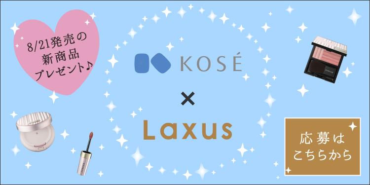 KOSE × ラクサス